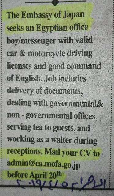 وظائف خالية بالسفارة اليابانية فى مصر منشور فى 8-4-20129