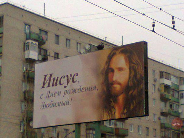 Почему иудеи не верили иисусу 18