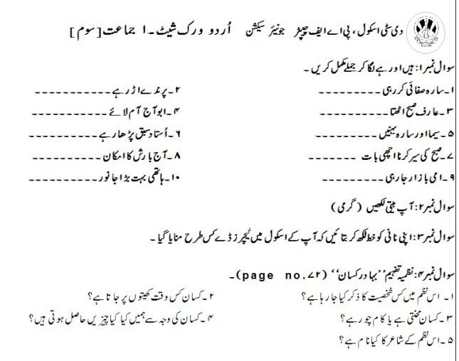 Urdu Collection Worksheets For Different Levels