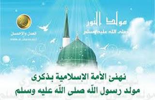 موعد وميعاد أجازة المولد النبوي الشريف 2016 لعام 1438 هجرياً في السعودية و مصر