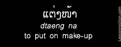 Lao Word of the Day:  To Put On Make-Up - written in Lao and English