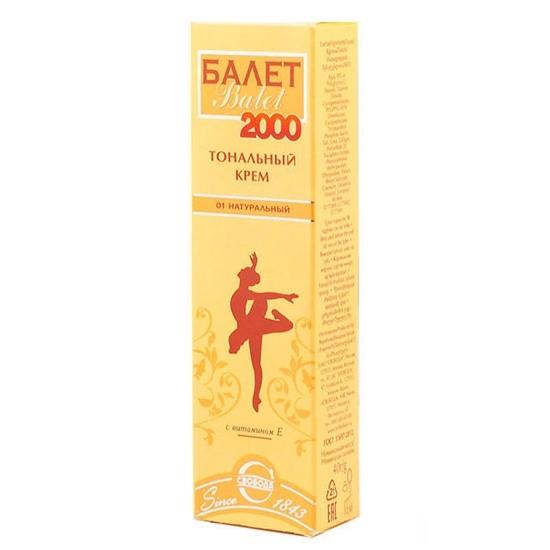 KEM NỀN CHE KHUYẾT ĐIỂM BALLET 2000 CỦA NGA
