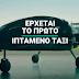 Πάμε μια βόλτα με το πρώτο ιπτάμενο ταξί; (video)