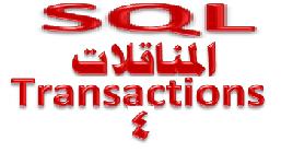 sql بالعربي
