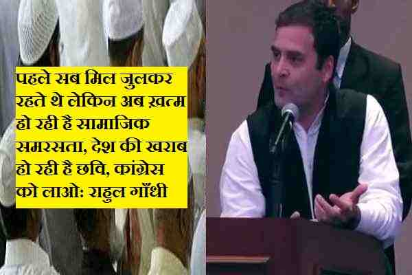 rahul-gandhi-forgot-congress-divide-india-and-pakistan-for-religion
