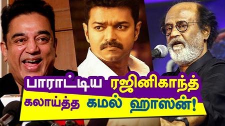 "MERSAL: RajiniKanth ""PRAISED"" – Kamal Haasan ""TROLLS"" | GST | BJP | Thalapathy"