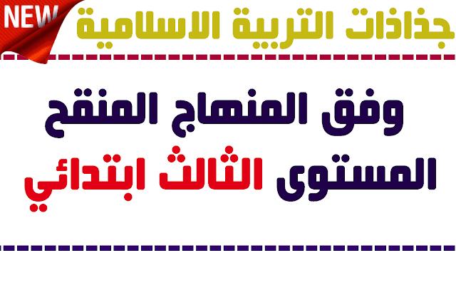 جذاذات التربية الاسلامية وفق المنهاج المنقح - المستوى الثالث