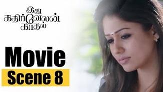 Idhu Kathirvelan Kadhal – Movie Scene 8 | Udhayanidhi Stalin, Nayanthara, Chaya Singh