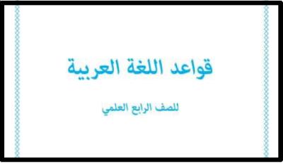 كتاب قواعد اللغة العربية للصف الرابع العلمي المنهج الجديد 2018 - 2019