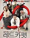 Red Carpet (2014)