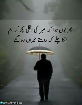 Phir Youn Howa K Sabar Ki Ungli Pakar Ker Hum..  Itna Chaly K Rastay Hairan Reh Gaye..!!  #urdushayari #urduquotes #life #sad #poetry