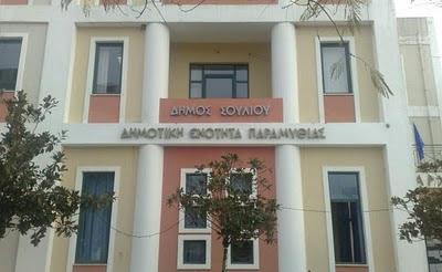 Δήμος Σουλίου: Πρόσκληση σύγκλησης Οικονομικής Επιτροπής την Τετάρτη