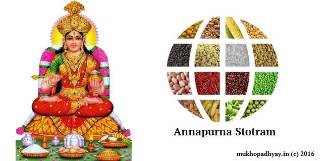 Annapurna Stotram in Bengali and Sanskrit - Annapurna Ashtakam