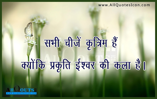 Hindi-Cool-Quotes-Images-Motivation-Inspiration-Thoughts-Sayings