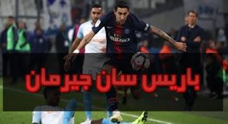 باريس سان جيرمان يستعين بشركة أمن لحماية منازل لاعبيه