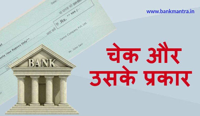 चेक और उसके प्रकार - Check and its Type in Hindi