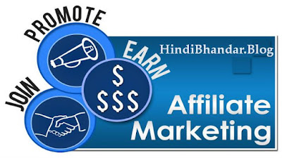 What is Affiliate Marketing Programs : Affiliate Marketing Kaise Chalta Hai???