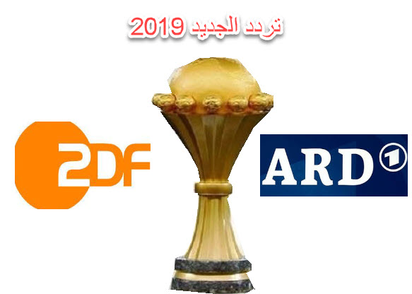 تردد قناة DAS Erste HD و  ZDF ناقلة مجانا كأس أمم إفريقيا 2019