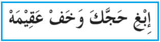 Cara menghafalkan huruf-huruf alif lam qomariyah