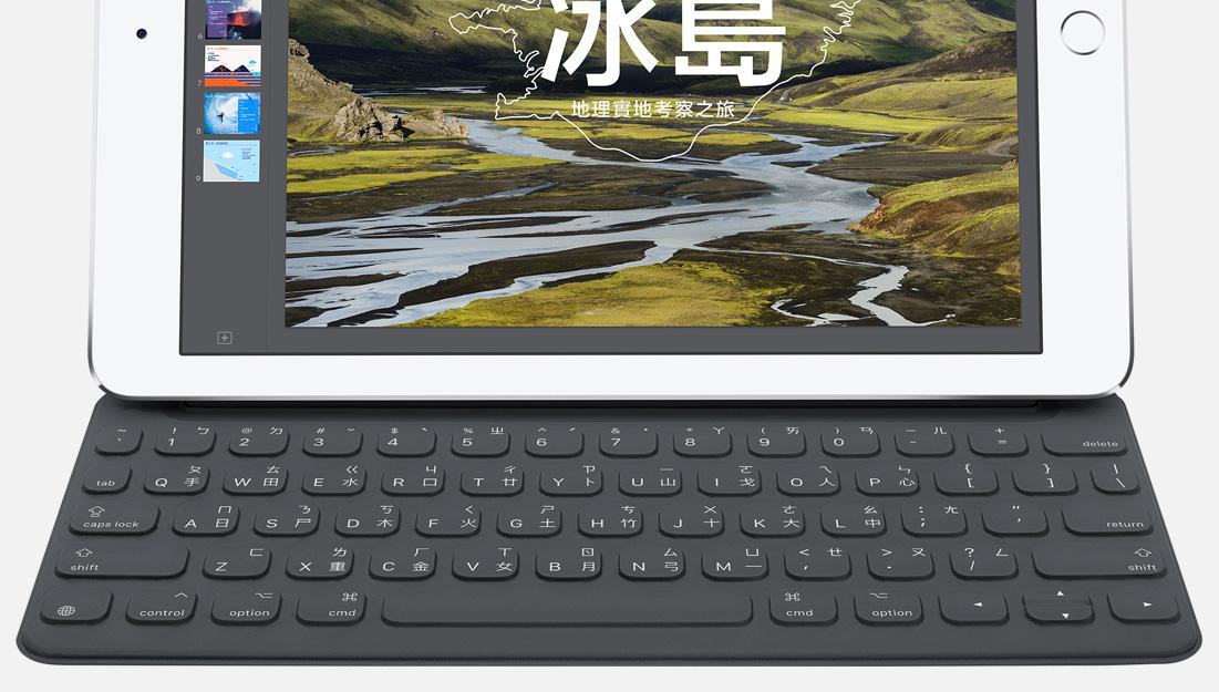 iPad Pro繁體中文鍵盤來了!打ㄅㄆㄇ注音更方便 | 愛瘋日報:最專注的蘋果媒體