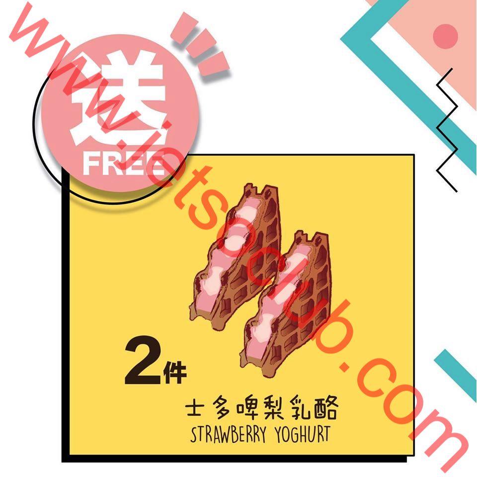 西樹泡芙:買2件法式焦糖燉蛋 送2件士多啤梨乳酪窩夫(2/5) ( Jetso Club 著數俱樂部 )