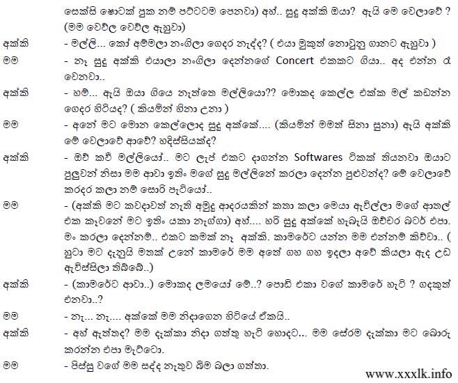 Sinhala Walkatha Ape Amma