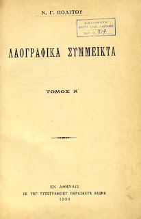 Λαογραφικά Σύμμεικτα, Ν. Γ. ΠΟΛΙΤΟΥ, τ. Α΄