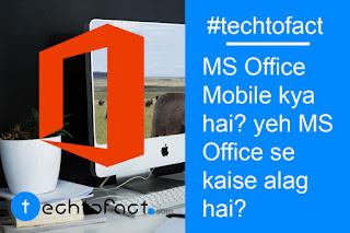 MS Office Mobile क्या है