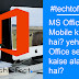 MS Office Mobile क्या है? Office Mobile hindi