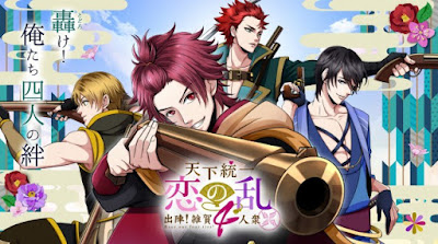 """Revelado el reparto del anime """"Tenka Toitsu Koi no Ran"""""""