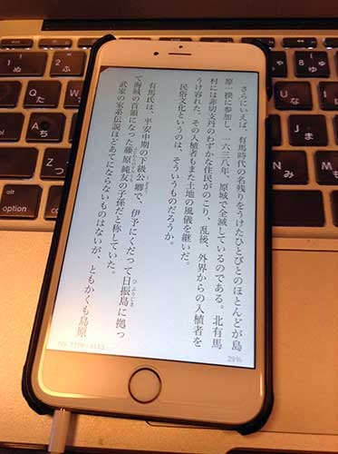 iPhone 6 Plus Kindle画面