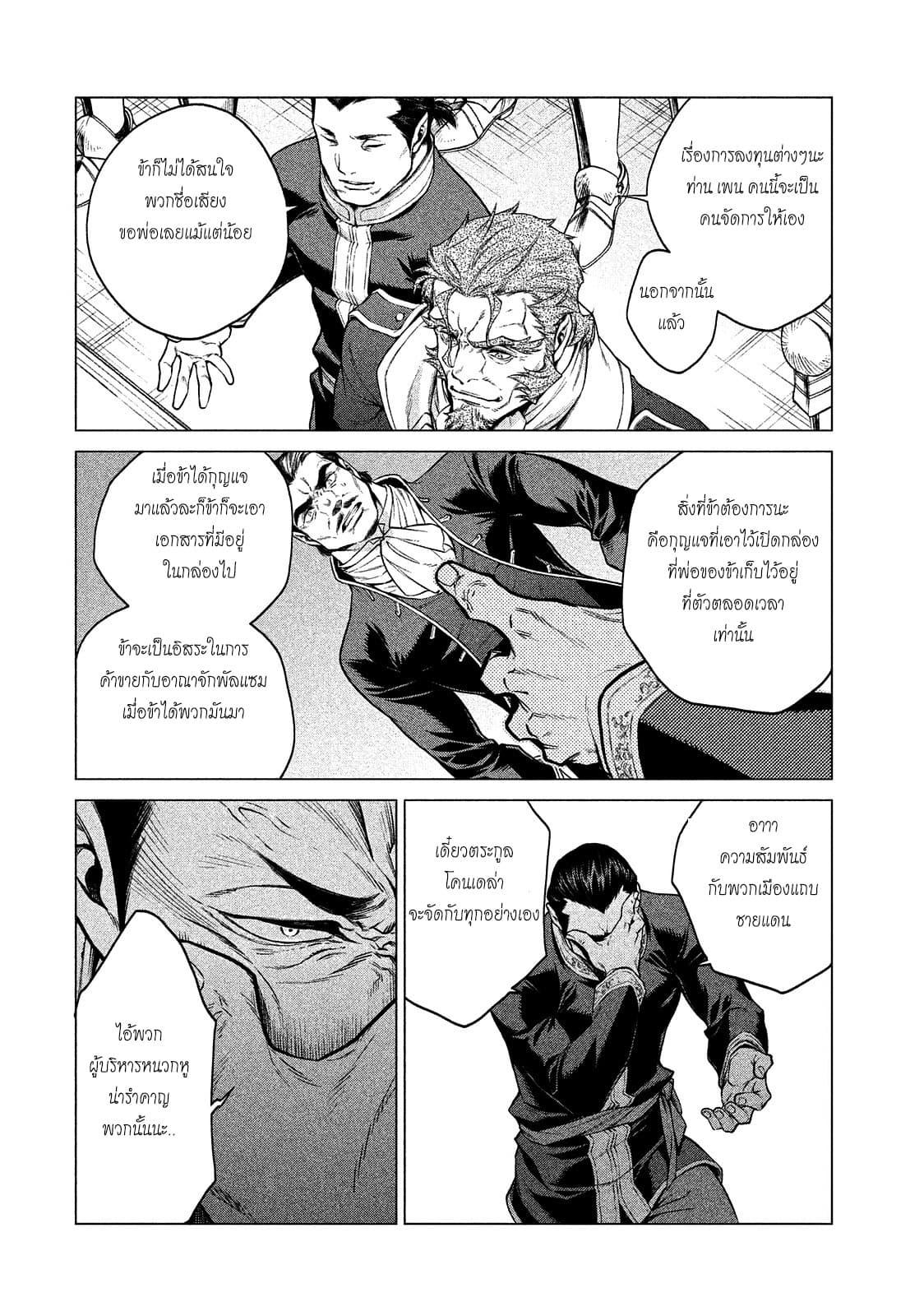 อ่านการ์ตูน Henkyou no Roukishi - Bard Loen ตอนที่ 6 หน้าที่ 21
