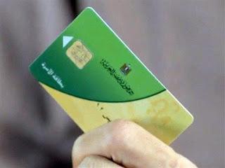 وزارة التموين تنفي حذف أي مواطن من البطاقات التموينية وزارة التموين بسبب الدخل المرتفع