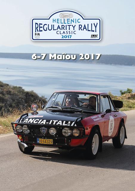Με διαδρομές σε Επίδαυρο, Μυκήνες και Ηραίον το διεθνές Hellenic Regularity Rally