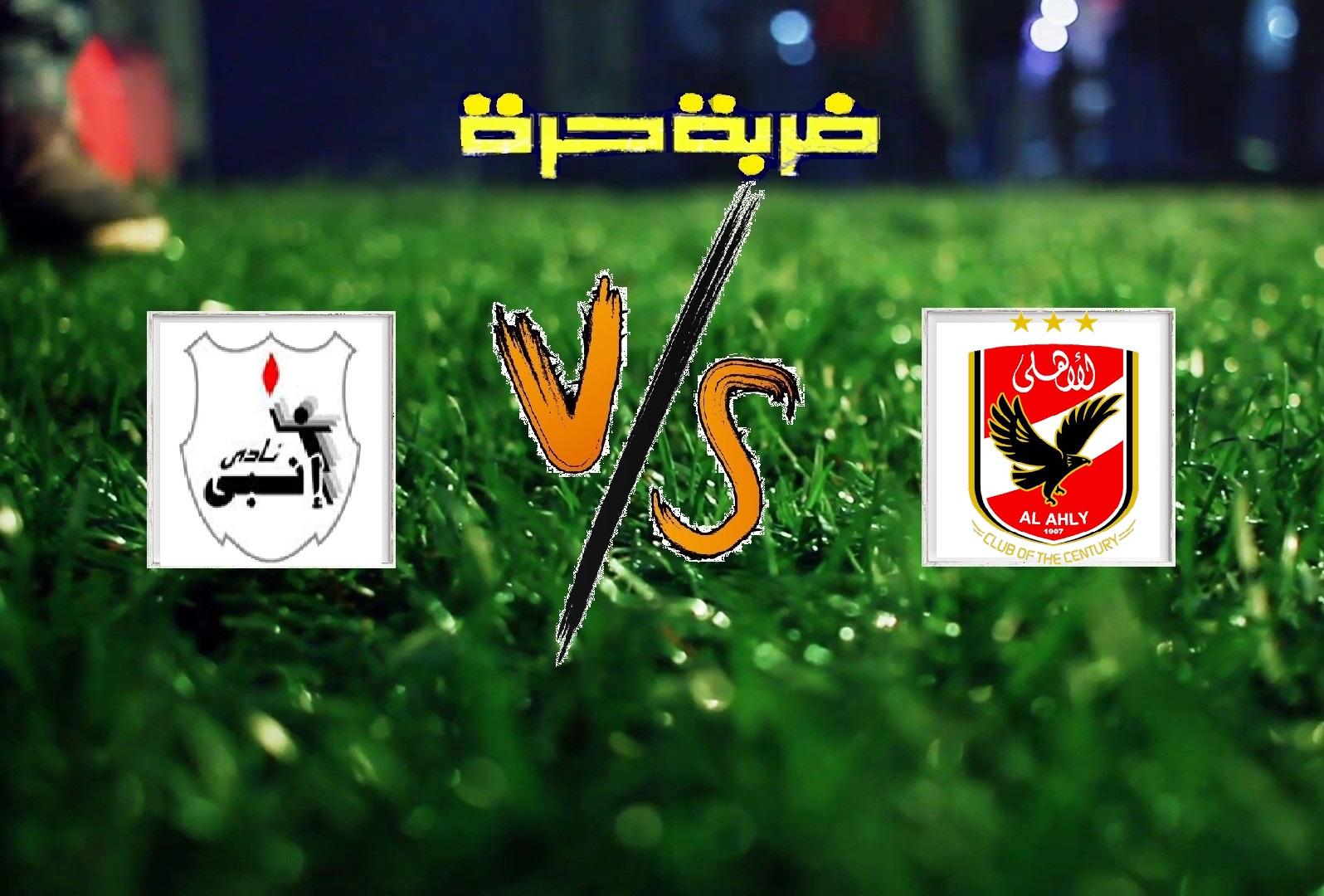 ملخص مباراة الاهلي وانبي اليوم الخميس بتاريخ 16-05-2019 الدوري المصري