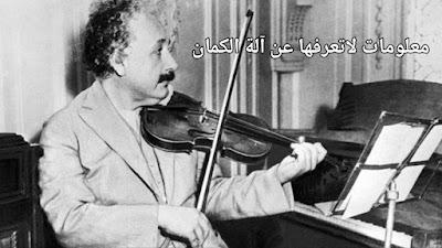 معلومات لاتعرفها عن آلة الكمان