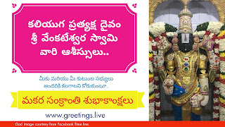 Lord Sri Venkateswara Swamy Sankranti Festival Wishes in Telugu