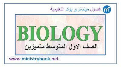 كتاب الاحياء للصف الاول متوسط متميزين 2018-2019-2020-2021