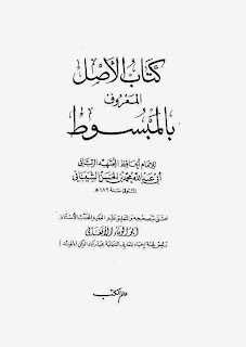 كتاب الأصل المعروف بالمبسوط لـ محمد بن حسن الشيباني