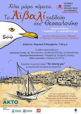 Χίλια μύρια κύματα... Το Αϊβαλί ταξιδεύει στη Θεσσαλονίκη