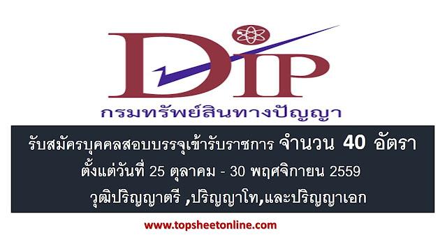 {News}กรมทรัพย์สินทางปัญญา เปิดรับสมัครสอบเพื่อบรรจุบุคคลเข้ารับราชการ จำนวน 40 อัตรา รับสมัครตั้งแต่วันที่ 25 ตุลาคม - 15 พฤศจิกายน 2559