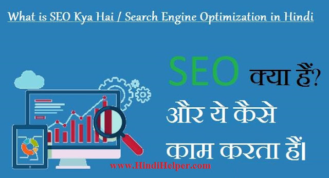 SEO क्या है – What is SEO In Hindi