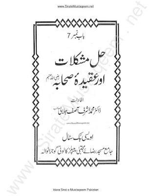 Hal Mushkilat Aur Aqeeda Sahaba Ikram Urdu Islamic Book By Dr Ashraf Asif Jalali