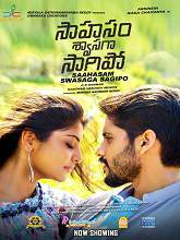 Sahasam Swasaga Sagipo (2016) v2 HDrip Telugu + English Subtitle Full Movie Watch Online