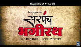 Sarpanch Bhagirath (2016) Marathi Movie Download 300mb