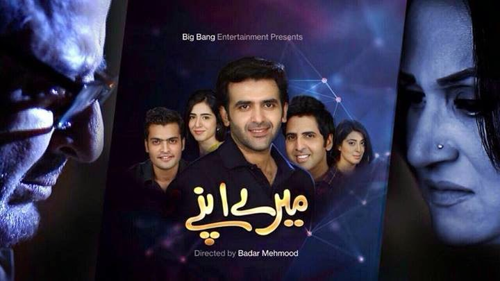 Mere Apne Serial Watch Online: Ramblings Of A Pakistani Drama Fan: And Two More Shows End