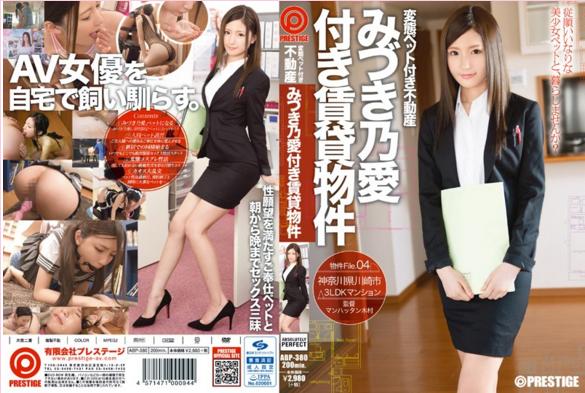 Video Bokep ABP-380 Noa Mizuki