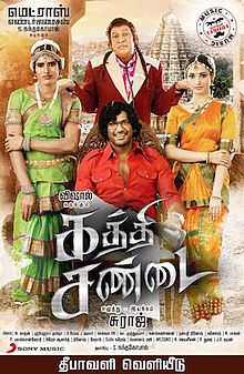 Jagapati Babu, Vishal, Tamannaah New Upcoming Tamil movie Kaththi Sandai movie poster, release date 2017