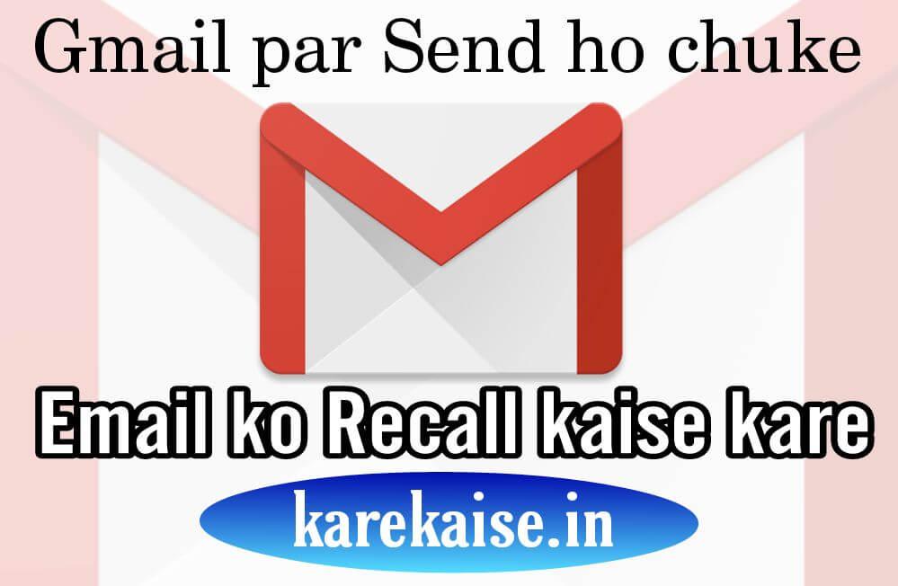 gmail-emial-ko-vapasa-kaise-laye