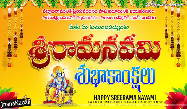 free indian god's wallpapers, lord sriram hd wallpapers with Ramanavami Greetings in Telugu